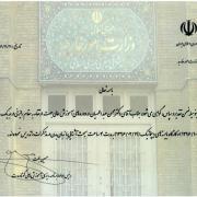 تقدیرنامه وزارت امور خارجه